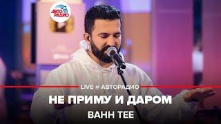 Bahh Tee - Не Приму и Даром (LIVE @ Авторадио)