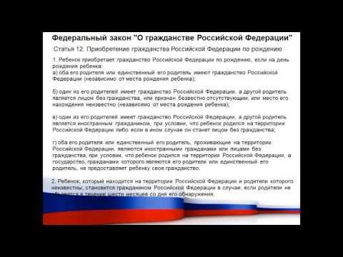 Презентация презентация гражданин российской федерации 11 класс