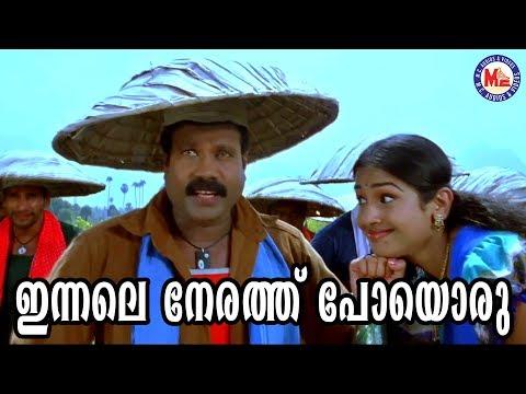 കലാഭവന് മണി പാടി അഭിനയിച്ച നാടന്പാട്ട് | Nadanpattu Malayalam Video Song | Kalabhavan Mani