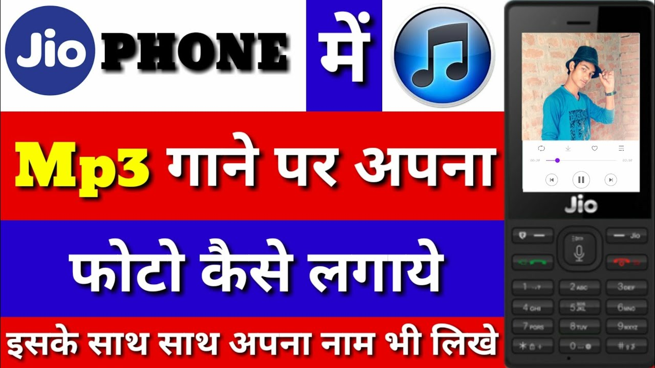 Jio music app se gana kaise download kare jio phone mein