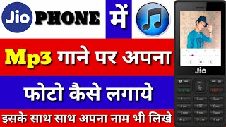 Jio Phone Me Mp3 Song Par Apna Photo Kaise Lagaye || How To Apply a Photo Mp3 Song In Jio Phone