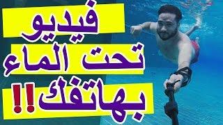 صور فيديو تحت الماء بأي هاتف