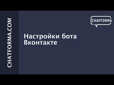 [Бот Вконтакте] Настраиваем базовые возможности бота Вконтакте