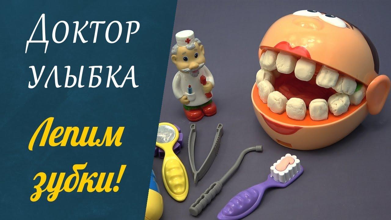 Играем в стоматолога - Доктор улыбка 🐐 Развивающие мультики