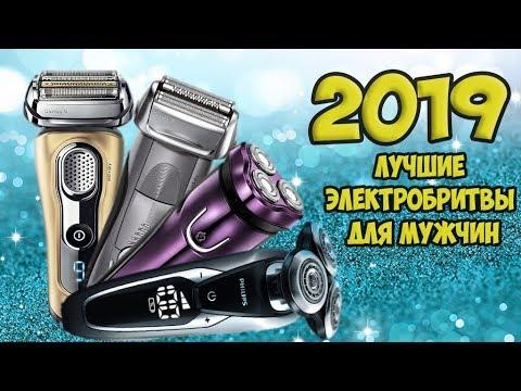 Как выбрать электрическую бритву для мужчин