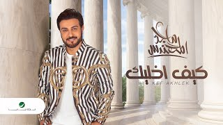 Majid Al Mohandis ... Kef Akhlek - 2021 | ماجد المهندس ... كيف اخليك - بالكلمات