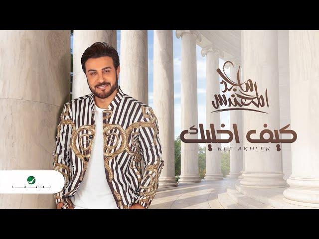 Majid Al Mohandis ... Kef Akhlek - 2021   ماجد المهندس ... كيف اخليك - بالكلمات