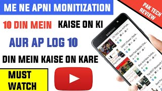 My monetization enable in 10 days   how to enable monetization on 2019