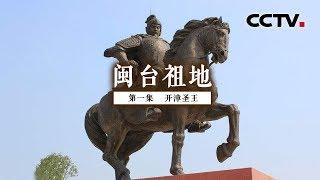 《闽台祖地》第一集 开漳圣王 | CCTV纪录