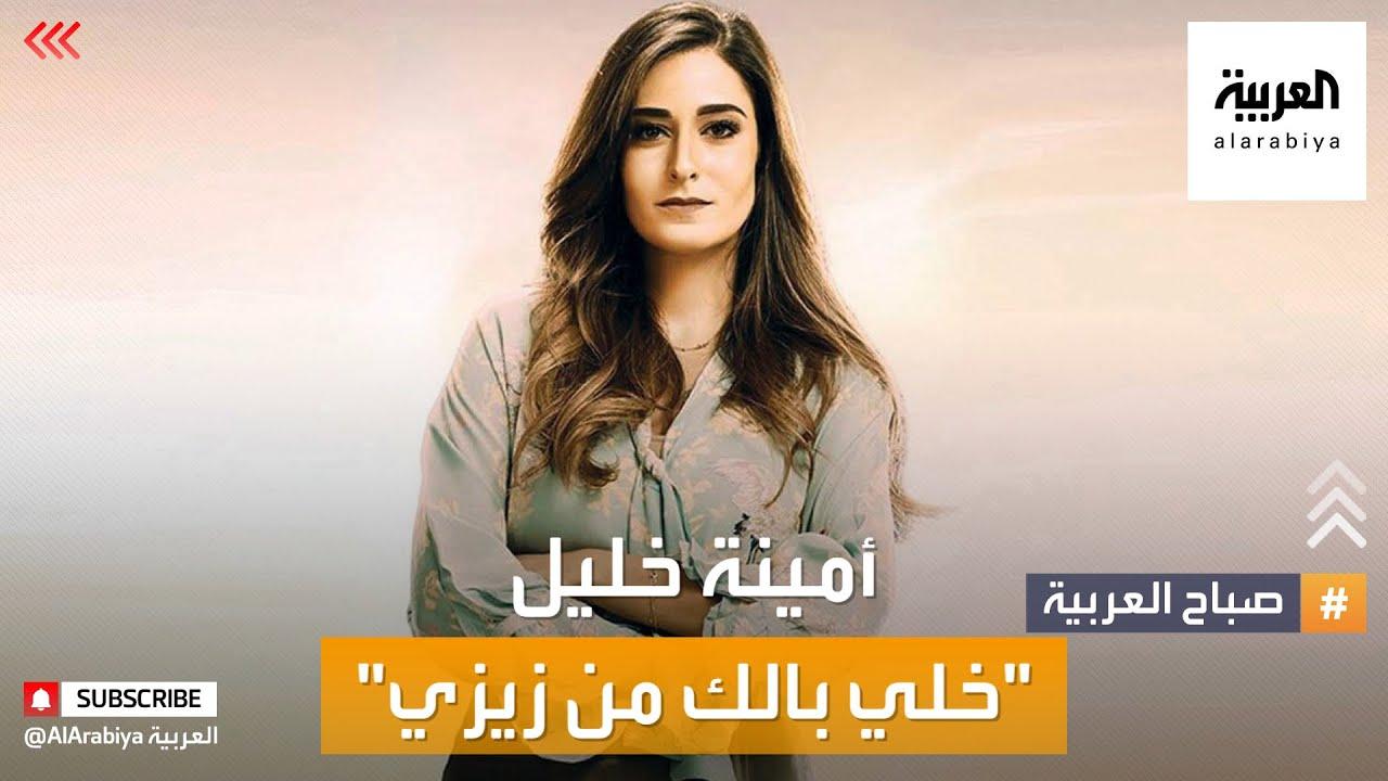 صباح العربية | جدل كبير بشأن -خللي بالك من زيزي-  - نشر قبل 2 ساعة