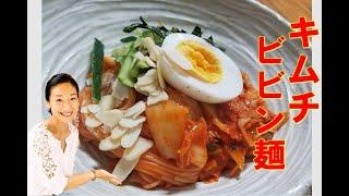 🤩【辛~いキムチビビン麺作り方】簡単!に作れる甘酸っぱい食欲注ぐビビン麺🤩