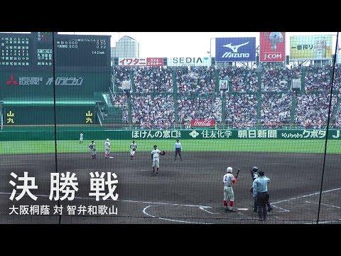 2018 選抜高校野球【決勝戦】大阪桐蔭 vs. 智弁和歌山 試合前~4回裏 The Final of High School Baseball