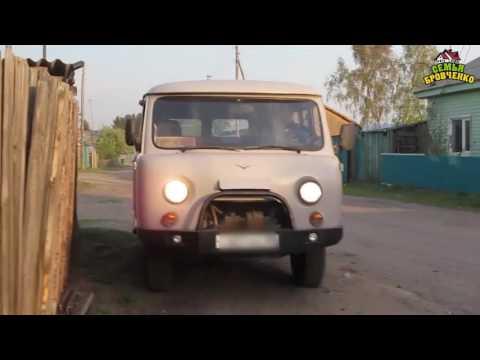 Семья Бровченко. Мы купили автомобиль! УАЗ  буханка. (05.16г.) - Видео с YouTube на компьютер, мобильный, android, ios