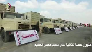 القوات المسلحة تنتهى من تجهيز 8 ملايين عبوة غذائية لتوزيعها بأسعار مخفضة على المواطنين.. فيديو