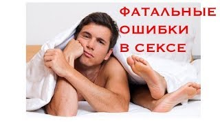 Ошибки в сексе | Что делать нельзя | Что нравится мужчинам в постели |