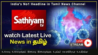 🔴Live: SathiyamTV | Lock Down News Update | Tamil News Live | TN Assembly | MK Stalin | EPass