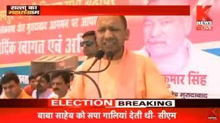 Moradabad UP CM Yogi Adityanath नें Mayawati पर जमकर हमला बोला K News
