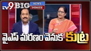 Big News Big Debate : వైఎస్ మరణం వెనుక కుట్ర : వాసిరెడ్డి పద్మ - TV9