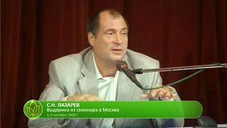 С.Н. Лазарев | Развод по-русски