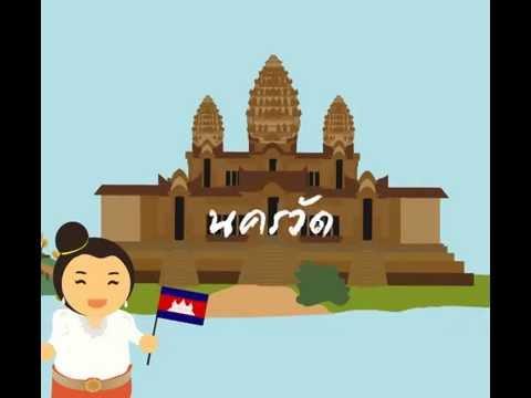 กลุ่มประเทศอาเซียน Cambodia ปฏิทินตั้งโต๊ะและไดอารี ปี 2558