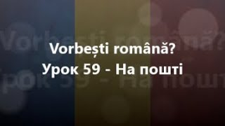 Румунська мова: Урок 59 - На пошті