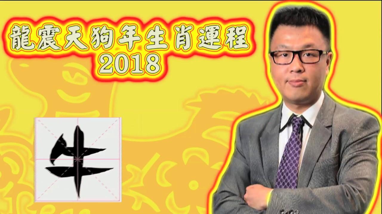 龍震天狗年運程 - 牛 - YouTube