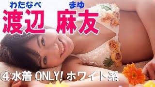 渡辺麻友☆水着ONLY! AKBアイドル画像集④ホワイト系