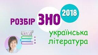 Розбір ЗНО-2018. Українська література || Відеорепетитор