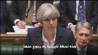 تيريزا ماي تفعل أولى مراحل خروج بريطانيا من الاتحاد الأوروبي