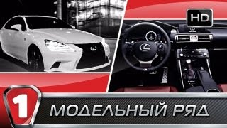 Презентация и Обзор Lexus IS 2013.  HD