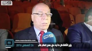 مصر العربية | وزير الثقافة:كل ما تردد حول مسرح السلام كذب
