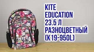 Розпакування Kite Education 23.5 л Різнобарвний К19-950L
