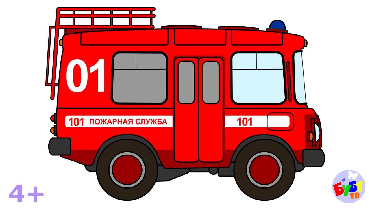ПАЗик Паша - пожарная машина. Видео-раскраска. Coloring ...