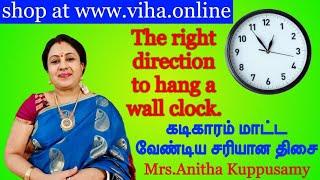 Wall clock brings positives when we correct these கடகரம மறறவதல இதயலலம கவனககணம