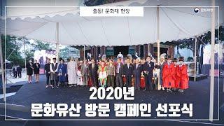 2020년 문화유산 방문 캠페인 선포식