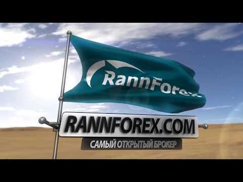 О проекте RannForex