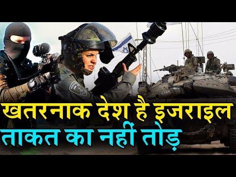 Israel राजस्थान से भी कई गुना छोटा लेकिन कोई भी देश इसे छु भी नहीं सकता,  India का है अजीज मित्र