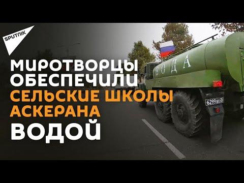 Российские миротворцы впервые провели гуманитарную акцию по обеспечению питьевой водой 300 учащихся
