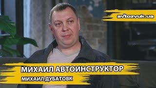 Михаил Автоинструктор (Михаил Дубатовк) - об обучении водителей, спорных знаках на дороге и семье.