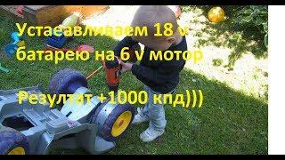 Оснащение детского 6v электромобиля 18v батареей.