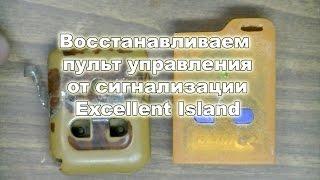 Ремонт excellent island