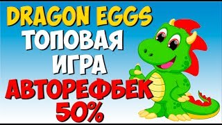 НОВЫЕ ДРАКОНЫ! ИГРА С ВЫВОДОМ РЕАЛЬНЫХ ДЕНЕГ DRAGON-EGGS.BIZ! 30 РУБЛЕЙ БОНУС!