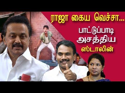 Mk stalin sings kamal  raja kaiya vacha tamil  live, tamil live , tamil  redpix