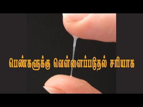 பெண்களுக்கு வெள்ளைப்படுதல் சரியாக | Vellai Paduthal Neenga | Tamil Maruthuvam