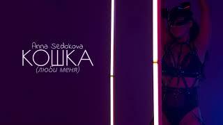 Анна Седокова - Кошка (Люби меня) [Audio]