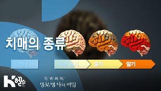 [생로병사의 비밀] 708회 핫클립 - 치매의 종류와 …