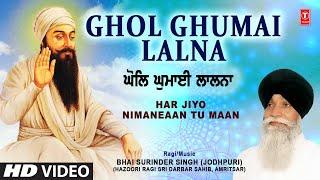 Bhai surinder singh ji jodhpuri - Ghol ghumai lalna - Har jiyo nimaniyan tu maan