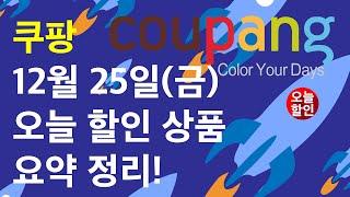 쿠팡 12.25(목) 오늘 할인 정보 - 미니 공기청정…
