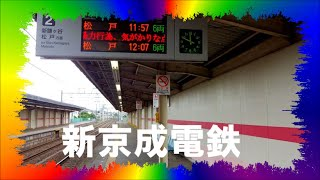 新京成電鉄 列車行先案内LED 二和向台駅にて 2015