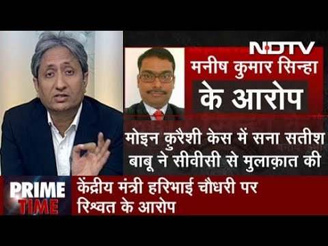 Prime Time With Ravish Kumar, 19 Nov, 2019 | CBI Officer Makes Startling Claims in Supreme Court